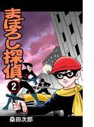 まぼろし探偵 2巻(マンガの金字塔)