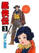 柔侠伝 3(マンガの金字塔)