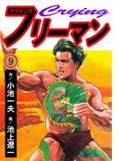 クライングフリーマン 9(レジェンドコミック)