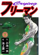 クライングフリーマン 7(レジェンドコミック)