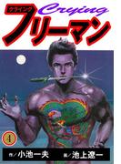 クライングフリーマン 4(レジェンドコミック)