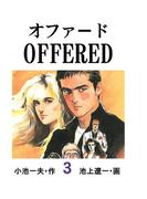 OFFERED 3(マンガの金字塔)