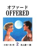 OFFERED 2(マンガの金字塔)