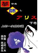上村一夫傑作選 夢師アリス 下巻(マンガの金字塔)