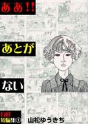 ああ!!あとがない 山松ゆうきち自選短編集(1)(マンガの金字塔)