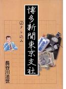 博多新聞東京支社 2 タレ込み(マンガの金字塔)