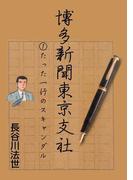 博多新聞東京支社 1 たった一行のスキャンダル(マンガの金字塔)