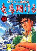 竜馬翔ける 3(マンガの金字塔)