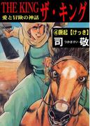 ザ・キング 愛と冒険の神話 4 蹶起【けっき】(マンガの金字塔)