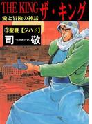 ザ・キング 愛と冒険の神話 3 聖戦【ジハド】(マンガの金字塔)