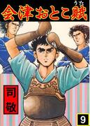 会津おとこ賦 9(マンガの金字塔)