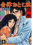 会津おとこ賦 8(マンガの金字塔)