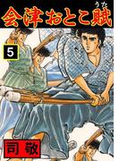 会津おとこ賦 5(マンガの金字塔)
