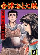 会津おとこ賦 3(マンガの金字塔)