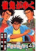 雀鬼がゆく 4(マンガの金字塔)