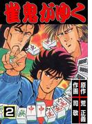 雀鬼がゆく 2(マンガの金字塔)