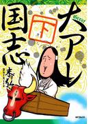 大アレ国志 下(フラッパーシリーズ)