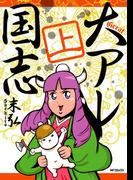 大アレ国志 上(フラッパーシリーズ)