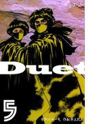 デュエット 5(マンガの金字塔)