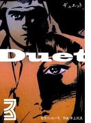 デュエット 3(マンガの金字塔)