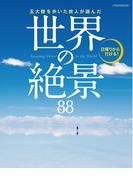 【期間限定価格】五大陸を歩いた旅人が選んだ 世界の絶景88(JTBのMOOK)