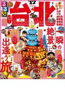 【期間限定価格】るるぶ台北'17(るるぶ情報版(海外))