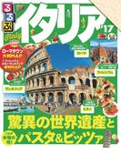【期間限定価格】るるぶイタリア'17(るるぶ情報版(海外))