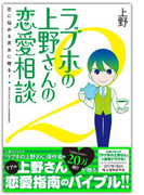 【期間限定価格】ラブホの上野さんの恋愛相談 2【電子書籍版】(eロマンス新書)