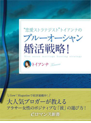 """er-""""恋愛ストラテジスト""""トイアンナのブルーオーシャン婚活戦略!(eロマンス新書)"""