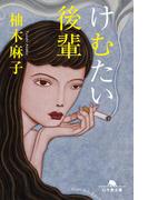 けむたい後輩(幻冬舎文庫)