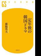 定年後の韓国ドラマ(幻冬舎新書)