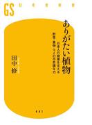 【期間限定価格】ありがたい植物 日本人の健康を支える野菜・果物・マメの不思議な力