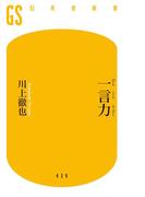 【期間限定40%OFF】一言力(幻冬舎新書)