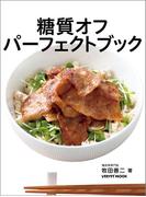 【期間限定価格】糖質オフ パーフェクトブック(レタスクラブMOOK)