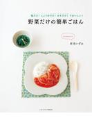 野菜だけの簡単ごはん(レタスクラブMOOK)