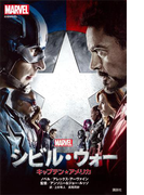 シビル・ウォー キャプテン・アメリカ(ディズニーストーリーブック)