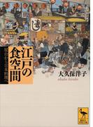 江戸の食空間――屋台から日本料理へ(講談社学術文庫)