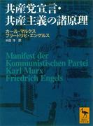 共産党宣言・共産主義の諸原理(講談社学術文庫)