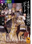 興亡の世界史 イスラーム帝国のジハード(講談社学術文庫)