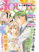 JOUR Sister : 17(ジュールコミックス)