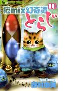 猫mix幻奇譚とらじ 10(フラワーコミックスα)
