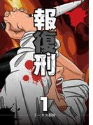 報復刑 1(ビッグコミックス)