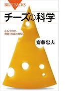チーズの科学 ミルクの力、発酵・熟成の神秘(ブルー・バックス)
