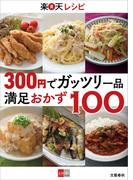 300円でガッツリ一品 楽天レシピ 満足おかず100【文春e-Books】(文春e-book)