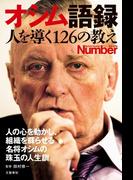 Number PLUS オシム語録 人を導く126の教え(Sports Graphic Number PLUS(スポーツ・グラフィックナンバープラス))(文春e-book)