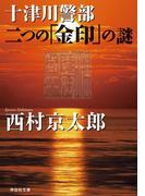 十津川警部 二つの「金印」の謎(祥伝社文庫)
