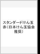 スタンダードけん玉 赤(日本けん玉協会推奨)