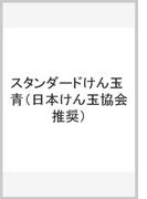 スタンダードけん玉 青(日本けん玉協会推奨)