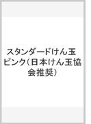 スタンダードけん玉 ピンク(日本けん玉協会推奨)