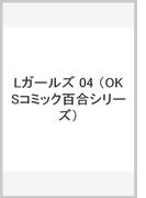 Lガールズ 04 (OKSコミック 百合シリーズ)